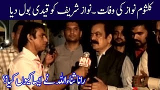 Rana Sana ullah Interview on Kulsum Nawaz | Kohenoor News