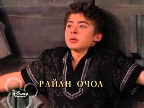Disney Channel Russia  - Pair of Kings russian opening