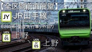 「前面展望」山手線新型車両E235系 外回り東京・品川方面 上野~上野 E235 Yamanote Line train bound for Tokyo and Shinagaw ueno~ueno thumbnail