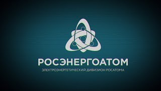 Росэнергоатом. Итоги года | Rosenergoatom. Summary