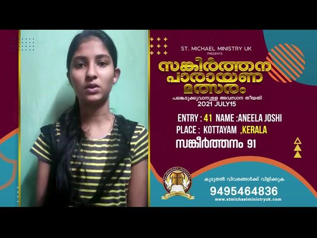 സങ്കീർത്തന പാരായണ മത്സരം chest No 41 Aneela Joshi