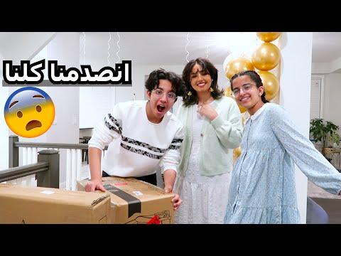 خوخه انقذت الموقف في حفل ميلاد عزوز - عصابة بدر Badr_Family