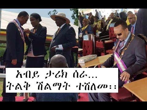 Ethiopia: Dr Abiy Ahmad Ali awarded African Grand medal award from Yugandan