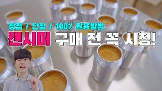 캔시머, 캔실링기 장단점 / 배달커피 미래 방향성 (캔…