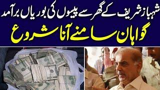 شہباز شریف کے گھر سے پیسوں کی بوریوں کی برآمدگی اور میڈیا کا احتساب کب،کیوں اور کیسے؟ راجہ عامر عباس