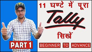Tally ERP 9 Full Course | Tally Complete Course in Hindi