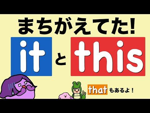 英語の基礎なのに意外にまちがえてる it this that の使いかた/おいしい!の言い方