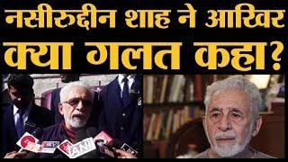 Naseeruddin shah के बयान पर Fake news फैलाई जा रही है   The Lallantop thumbnail