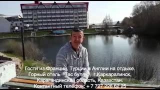 Каркаралинск. Французы удивлены тем, что увидели в Казахстане.