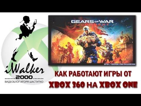 Игры: как на XBOX One запускаются игры от XBOX 360