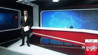 TOLOnews 10pm News 15 October 2016 /طلوع نیوز، خبر ساعت ده، ۲۴ میزان ۱۳۹۵