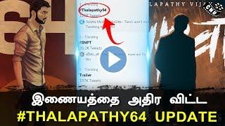 Thalapathy 64 World Wide Trends of Vijay Fans | Mass Updates | Lokesh Kangaraj | Aniruth