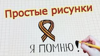 Простые рисунки #202 Я ПОМНЮ !!! Георгиевская лента