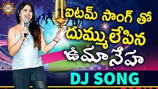 Uma Neha Super Hit Item Dj Song  Music Bhole Shawali  Latest Folk Dj Songs  DRC SUNIL SONGS