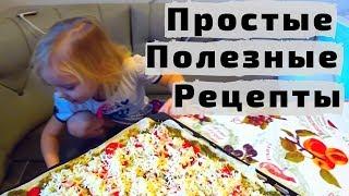 Три Простых Полезных Блюда для Праздничного Стола. Очень ВКУСНО!