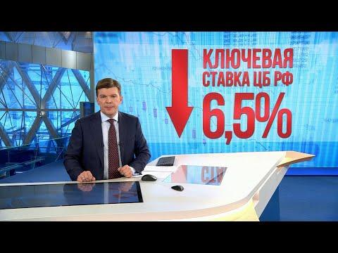 Центральный банк России снизил ключевую ставку сразу на полпроцента.