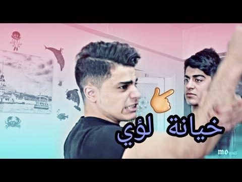 خيانة لؤي || محمد و رامي ||