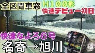 【全区間車窓】名寄→旭川《宗谷本線H100形デビュー初日 快速なよろ6号》