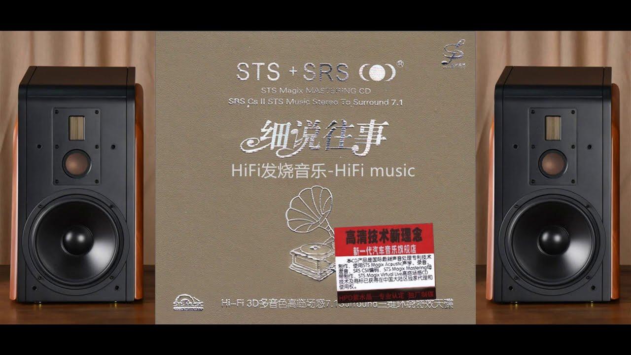 Download HiFi音乐-《细说往事STS+SRS》Surround7.1全方位三维环绕高临场感天碟/约定/陪我看日出/今夜你会不会来/至少还有你/当我想你的时候/只要你过得比我好/往事随风