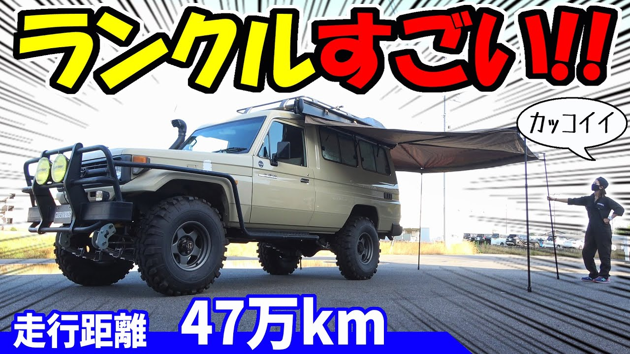 トヨタ【ランクル】車中泊もできる『ランドクルーザー』走行距離47万キロ!