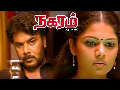 Nagaram Marupakkam scenes | Anuya & Sundar C smooch | Bose Venkat is shot dead