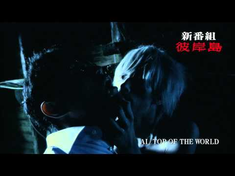 10月24日放映開始!ドラマ「彼岸島」予告映像�A15秒ver.