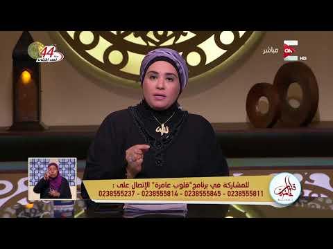 قلوب عامرة - حكم بيع الأجهزة والذهب بالتقسيط  - نشر قبل 7 ساعة