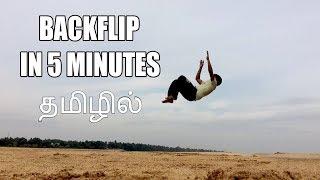பின் கர்ணம் எளிமையாக அடிக்கும் முறை   How To Do Back Flip   Back Flip Tutorial