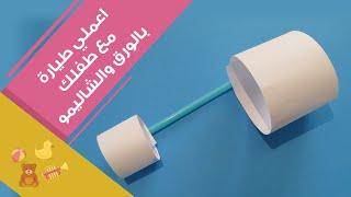 طريقة عمل الطيارة الورقية مع طفلك | How To make paper airplane
