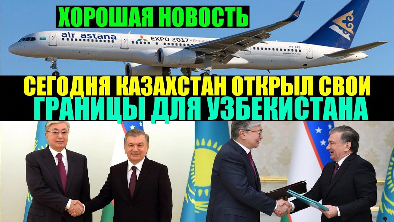 Казахстан открыл границы с россией купить апартаменты в алании