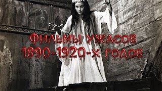 Фильмы Ужасов 1890- 1920-х годов.