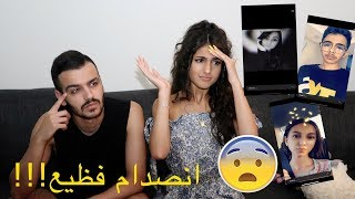 حاولت تحزير عمر متابعيني من الشكل مع اخي! صدمة!!!