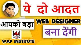 top 2 good habits of a web designer hosted by wap institute powered by sweetus media