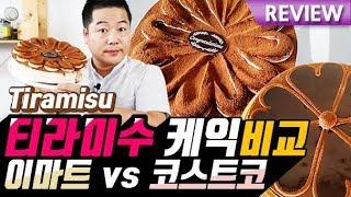 이마트 트레이더스 vs 코스트코 티라미수 케이크 비교. tiramisu cake