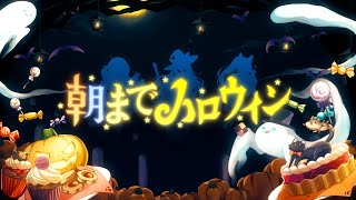 SoundHorizon「朝までハロウィン」(Cover)/ 角巻わため ×白上フブキ ×不知火フレア【#バカタレ共】