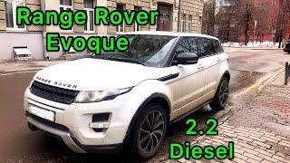 Range Rover Evoque 2.2 Diesel Land Rover Test Рендж Ровер Эвок Тест Драйв