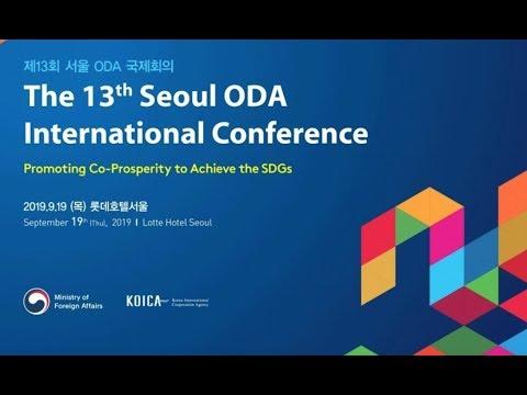 The 13th Seoul ODA International Conference Live (09.19. 09:30~)