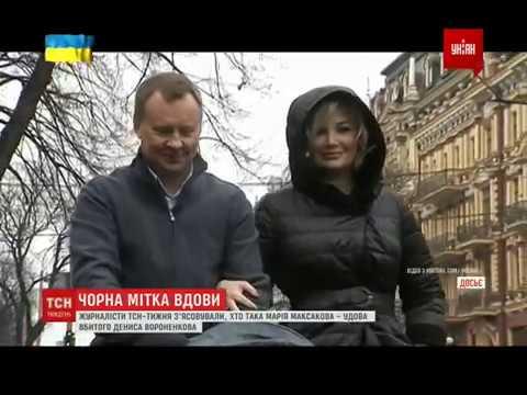 Максакова Мария, За что КРЕМЛЬ  убрал Вороненкова!