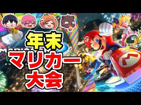 年末のマリカー大会【マリオカート8DX】