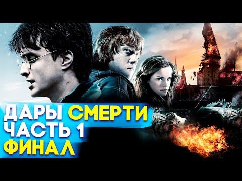 Гарри Поттер и Дары Смерти. Часть 1 (рецензия, обзор)