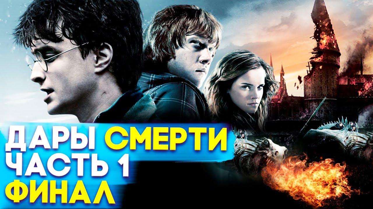 Гарри Поттер и Дары Смерти Часть 2 Прохождение Финал - YouTube