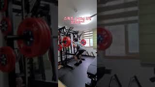 홈트레이닝 스쿼트 140kg 2개 성공함^^