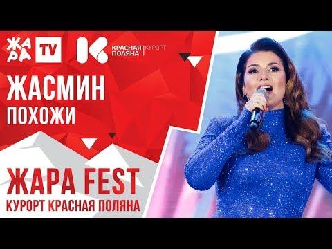 ЖАСМИН - Похожи /// ЖАРА FEST 2020. Курорт Красная Поляна
