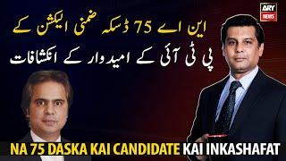 Revelations of PTI candidate for NA-75 Daska by-election