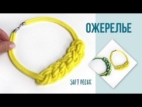 Ожерелье из шнура | Плетение из ниток | Necklace Made Of Thread  (еnglish Subtitles)
