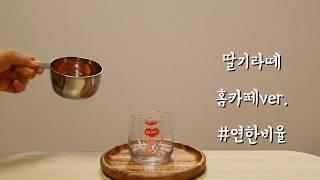 [2tal이탈] ?딸기라떼 /생딸기우유? 홈카페 hom…