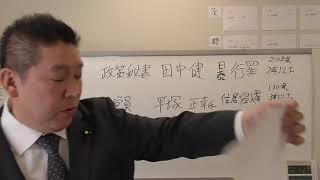 田中健【暴行罪】平塚正幸氏【住居侵入罪】について