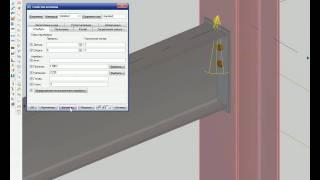 Tekla Structures - Создание простого параметрического пользовательского узла