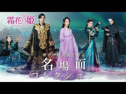 【公式】中国ドラマ「霜花の姫~香蜜が咲かせし愛~」華やかな衣装で彩る名場面コレクション