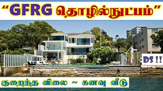 GFRG Technology (Part 1) (in TAMIL) | Build your dream house at very low cost | DS !! #8